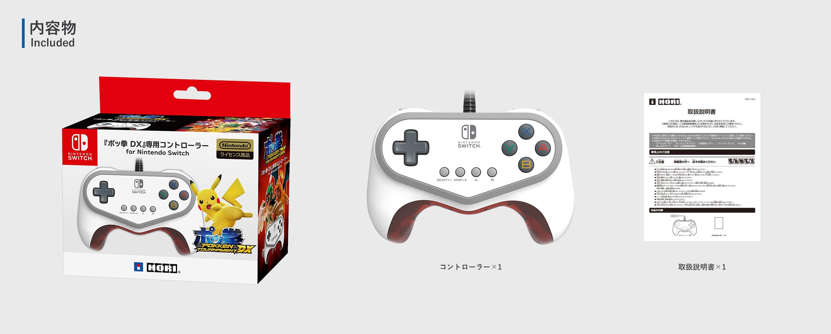 株式会社 hori ポッ拳 dx 専用コントローラー for nintendo switch
