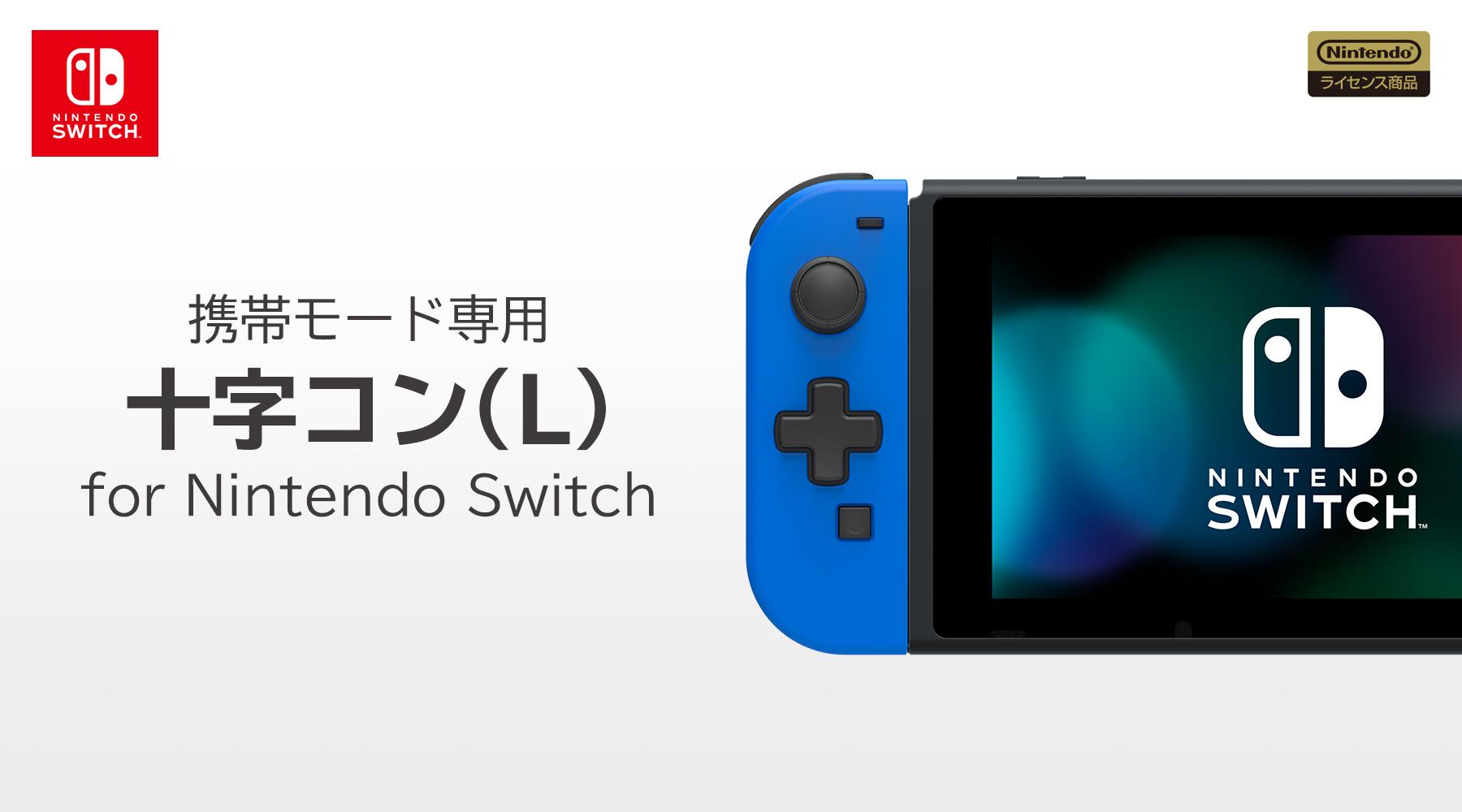 迎合经典游戏 HORI宣布推出Switch掌机模式专用十字键手柄