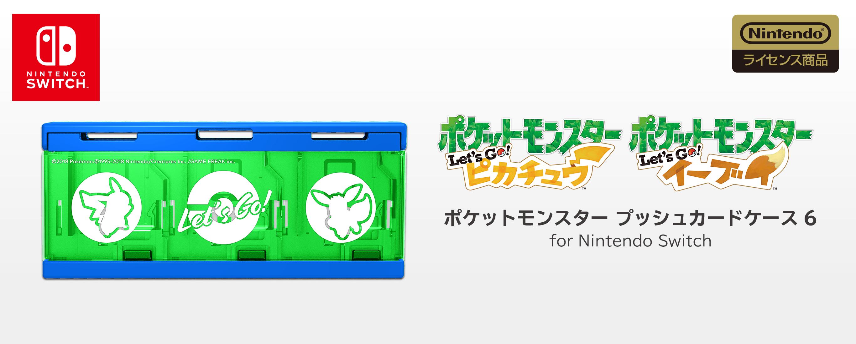 株式会社 hori | ポケットモンスター プッシュカードケース6 for