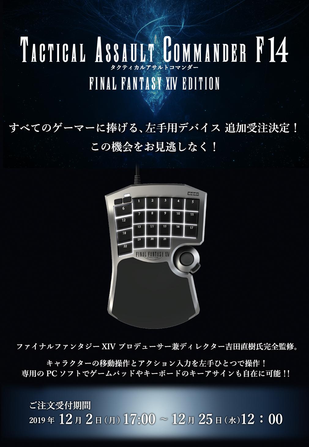 FF14top