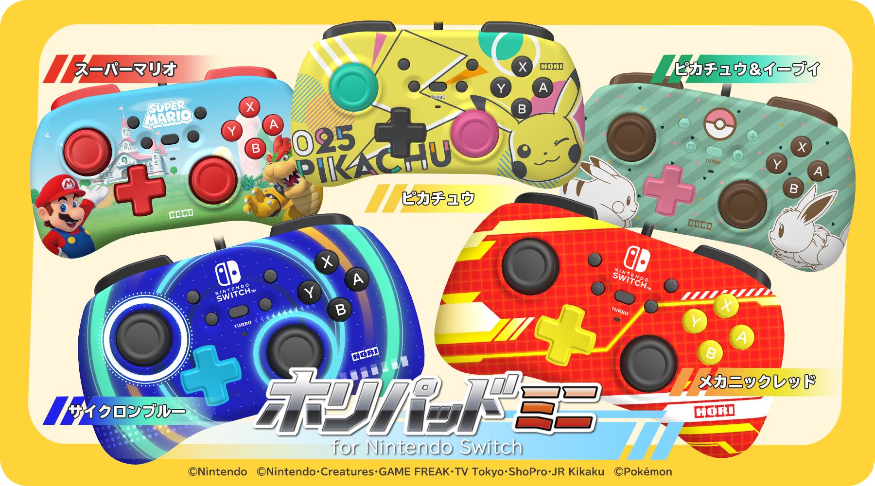 「ホリパッド ミニ for Nintendo Switch」シリーズが2020年7月に発売!