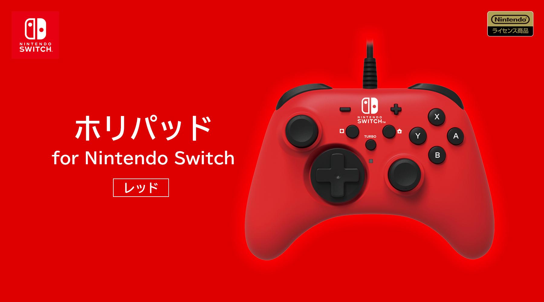 ホリパッド for Nintendo Switchに新色のレッドが登場!2020年10月発売!