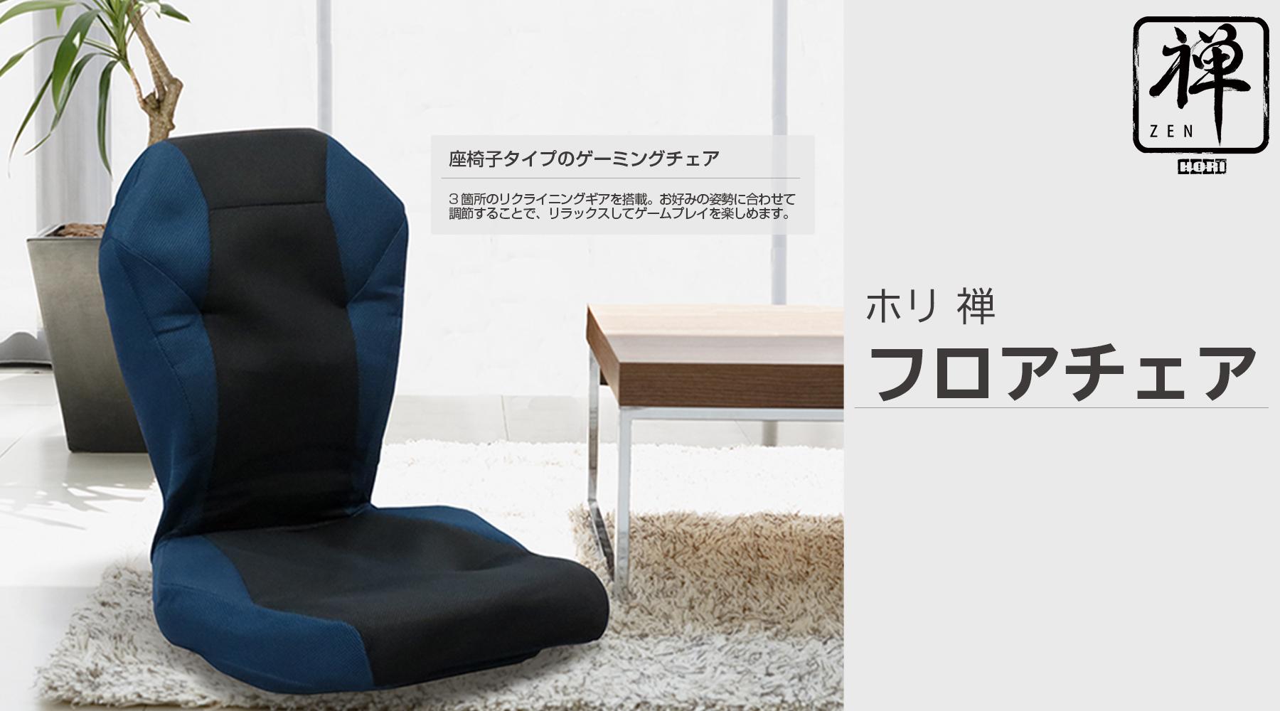 ホリ 禅 フロアチェアが登場!2020年11月発売!