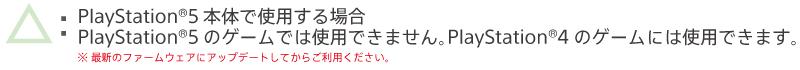 PS5動作確認△