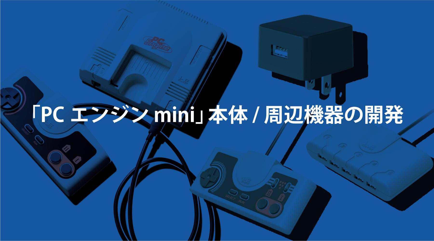 弊社はこの度「PCエンジン mini」本体のハードウェア・周辺機器の開発製造を担当致しました。