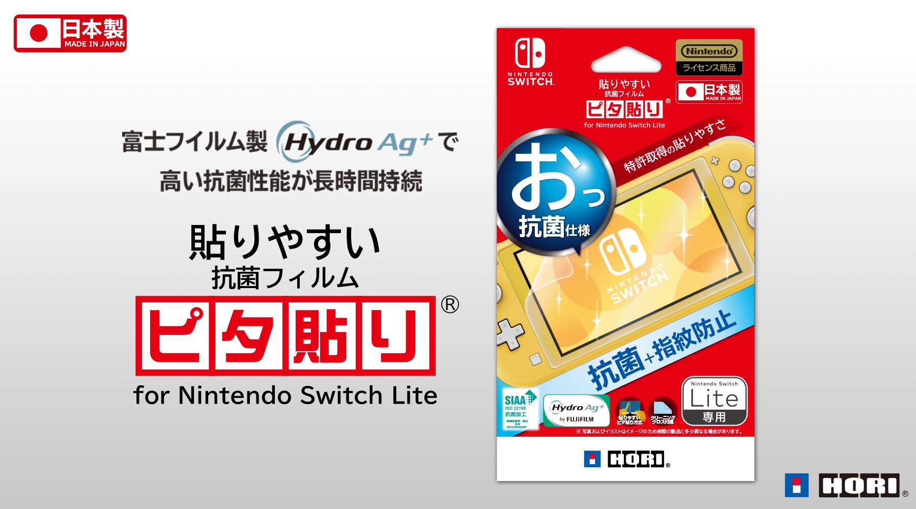 貼りやすい抗菌フィルム ピタ貼り for Nintendo Switch Lite が登場!発売中!
