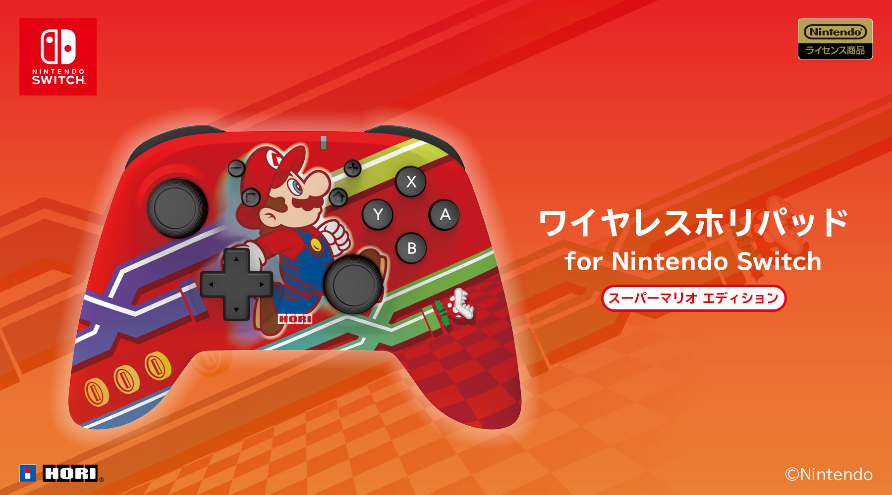 ワイヤレスホリパッド for Nintendo Switch スーパーマリオ エディションが登場!