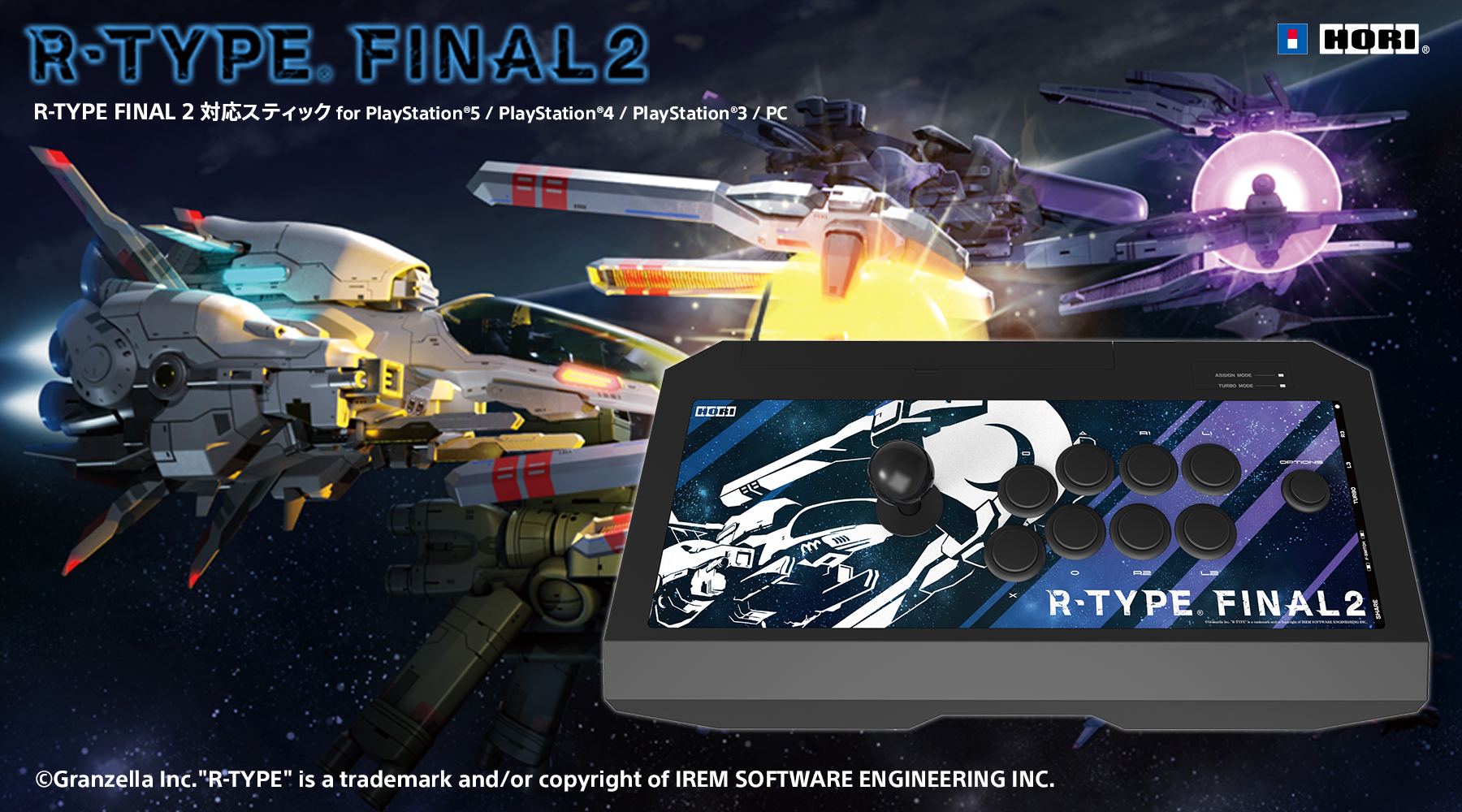 R-TYPE FINAL 2 対応スティック for PlayStation®5 / PlayStation®4 / PlayStation®3 / PC が登場!