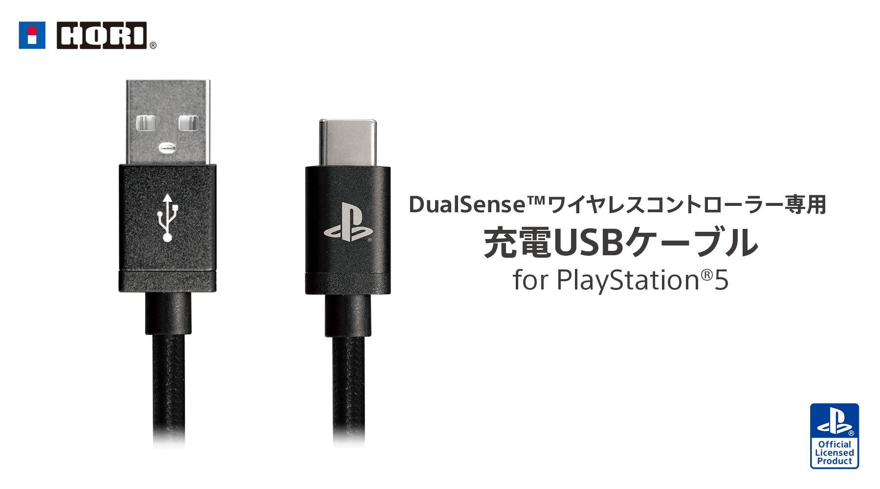 「DualSense™ワイヤレスコントローラー専用 充電USBケーブル for PlayStation®5」が2021年6月発売!