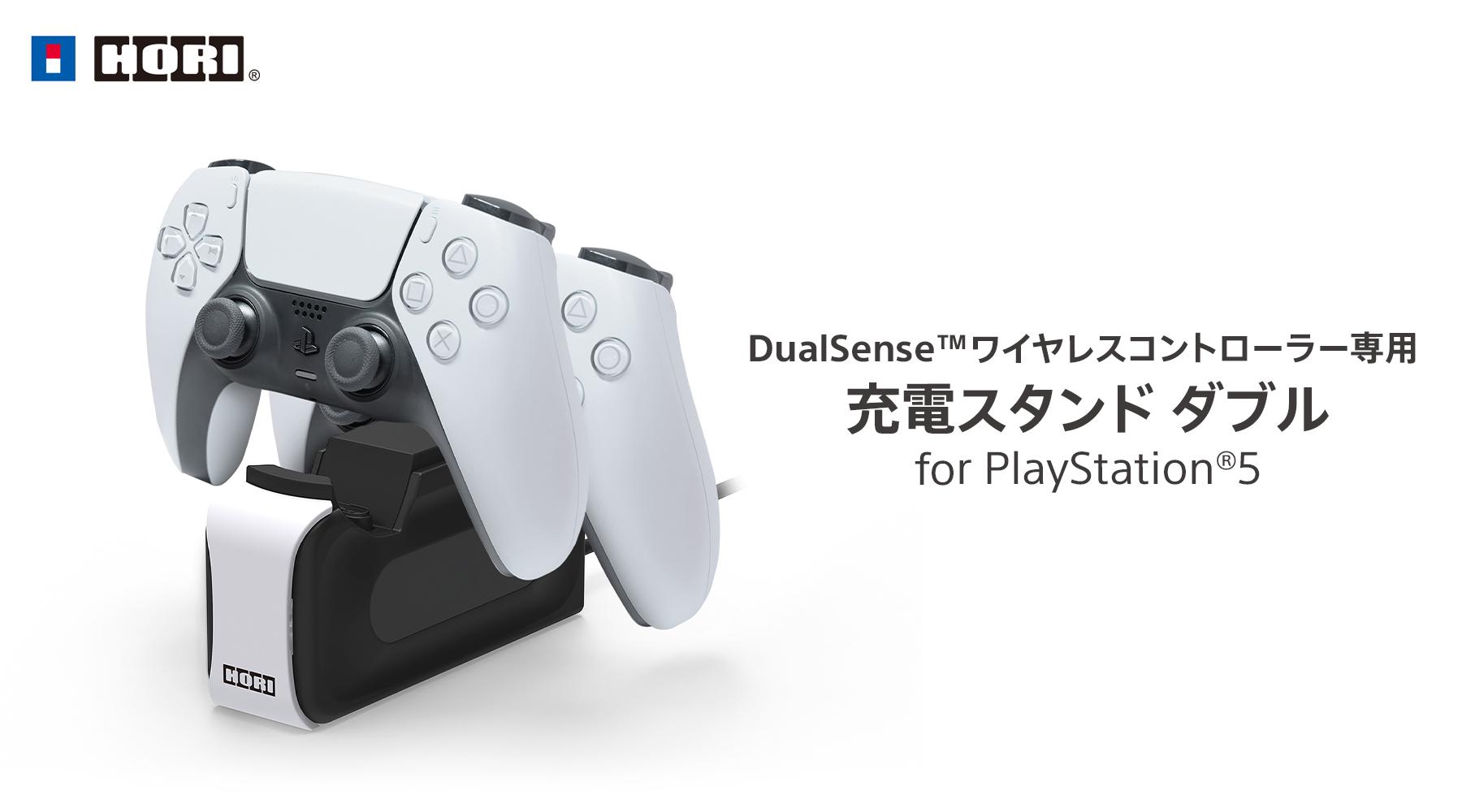 「DualSense™ワイヤレスコントローラー専用 充電スタンド ダブル for PlayStation®5」が2021年6月発売!