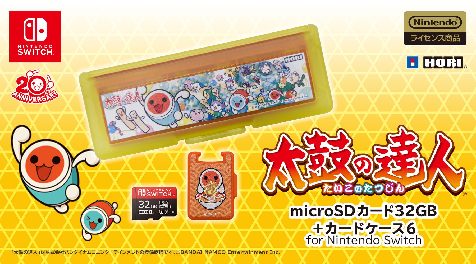 太鼓の達人microSDカード 32GB+カードケース6 for Nintendo Switch が登場!
