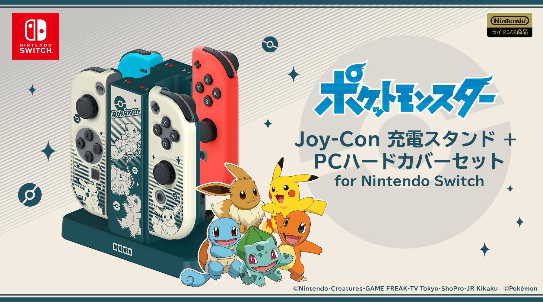 ポケットモンスター Joy-Con 充電スタンド + PCハードカバーセット for Nintendo Switch が登場!