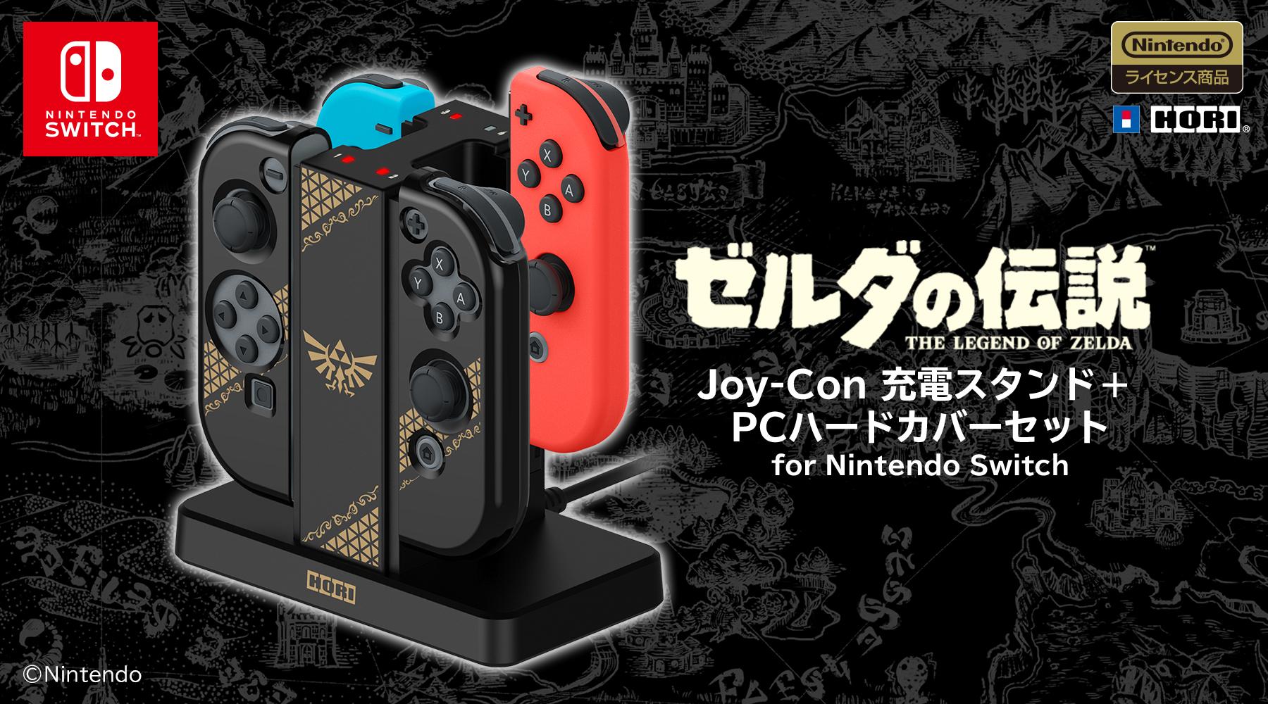 ゼルダの伝説 Joy-Con 充電スタンド+PCハードカバーセット for Nintendo Switch が登場!