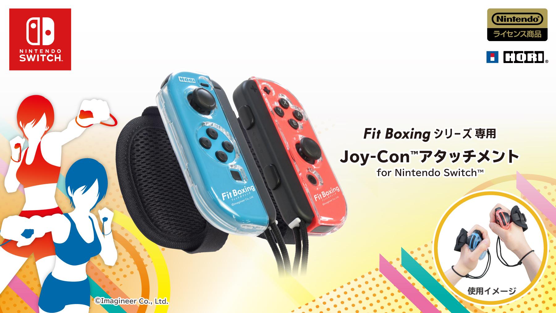 Fit Boxingシリーズ専用 Joy-Con アタッチメント for Nintendo Switch が登場!