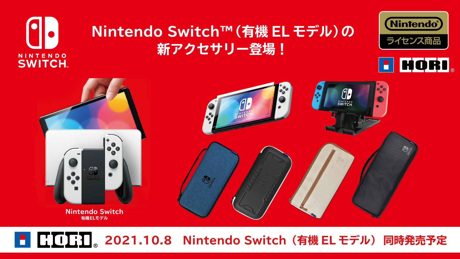 Nintendo Switch (有機ELモデル)対応の周辺機器・アクセサリー新製品が続々登場!